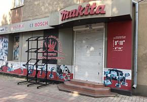 Магазин инструментов и электротоваров-Makita /  Magazin de instrumente și bunuri electrice-Makita фото 1