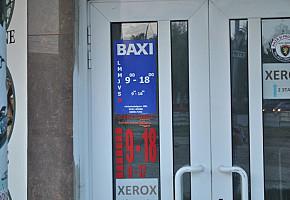 Магазин Baxi фото 1