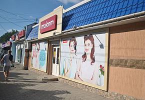 Магазин одежды Maicom фото 1