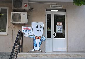 Стоматологический кабинет Profi-Dent фото 1