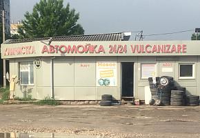Вулканизация / Vulcanizare фото 1