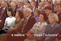 Одиночный протест на приеме в Кремле в присутствии Владимира Путина